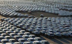 中汽协:1月中国乘用车销量同比下降17.7%