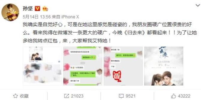 最强宣传:孙坚唐嫣聊天记录 催钱被上热搜