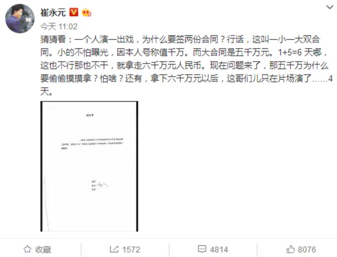 崔永元炮轰范冰冰 工作室辟谣斥曝合约侵权