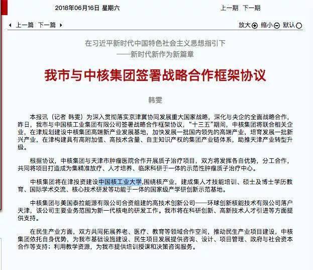 第一所核高校诞生 中核集团投资建中国核工业大学