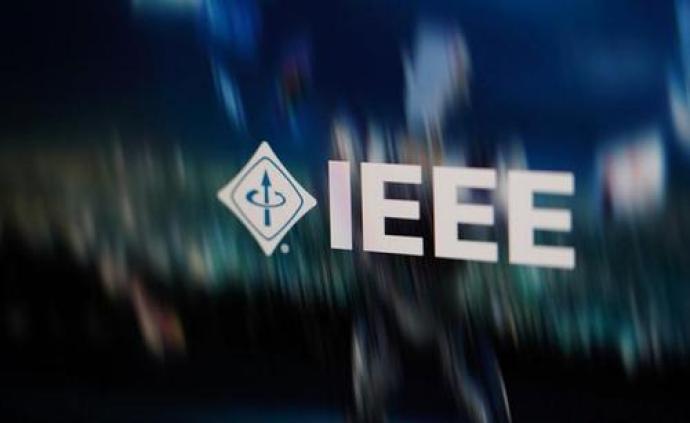 中国计算机学会:鉴于IEEE已修正其错误,将恢复交流合作