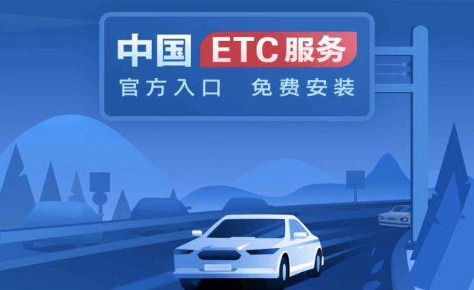 交通运输部:中国ETC服务平台今日正式上线运营