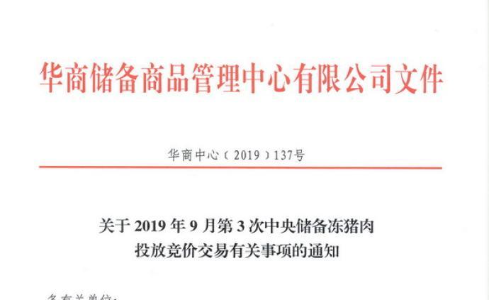 华商储备中心2周内3次投放中央储备冻猪肉:总计3万吨