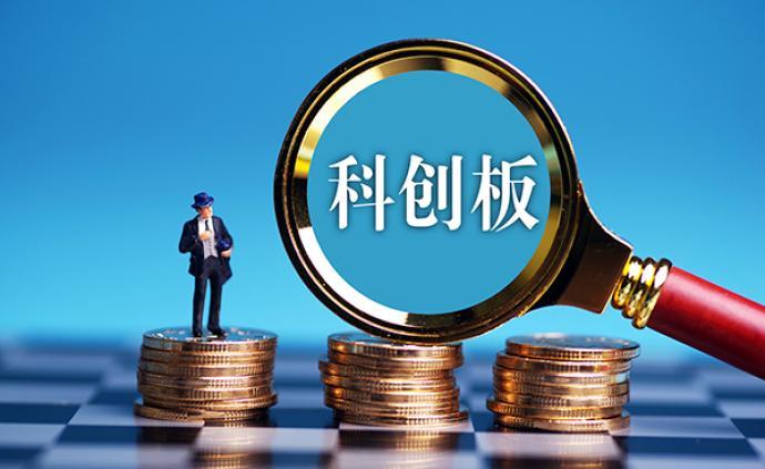 央行金融稳定报告建言科创板:下一步做好三方面工作